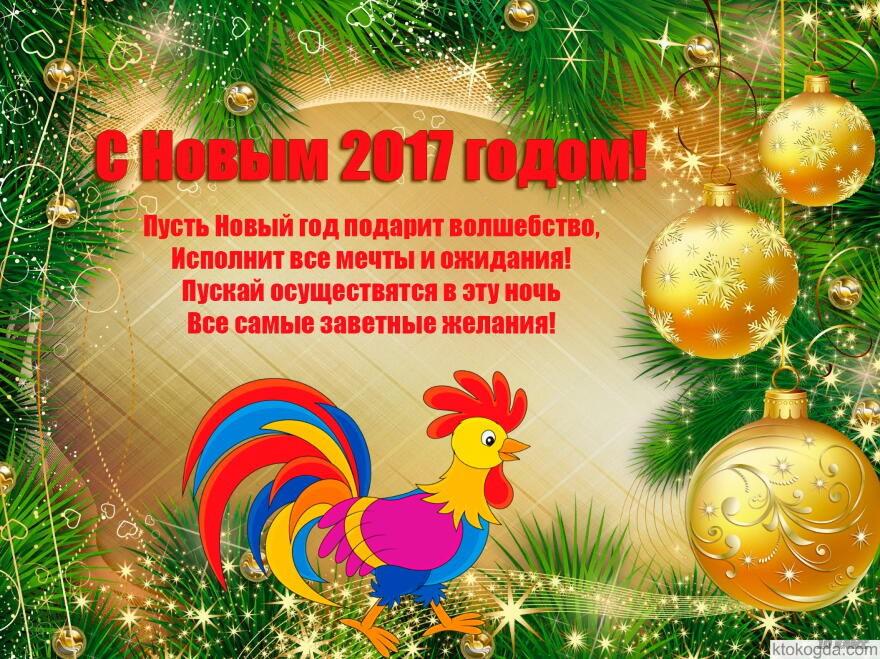 Подписать открытку с 2017 годом